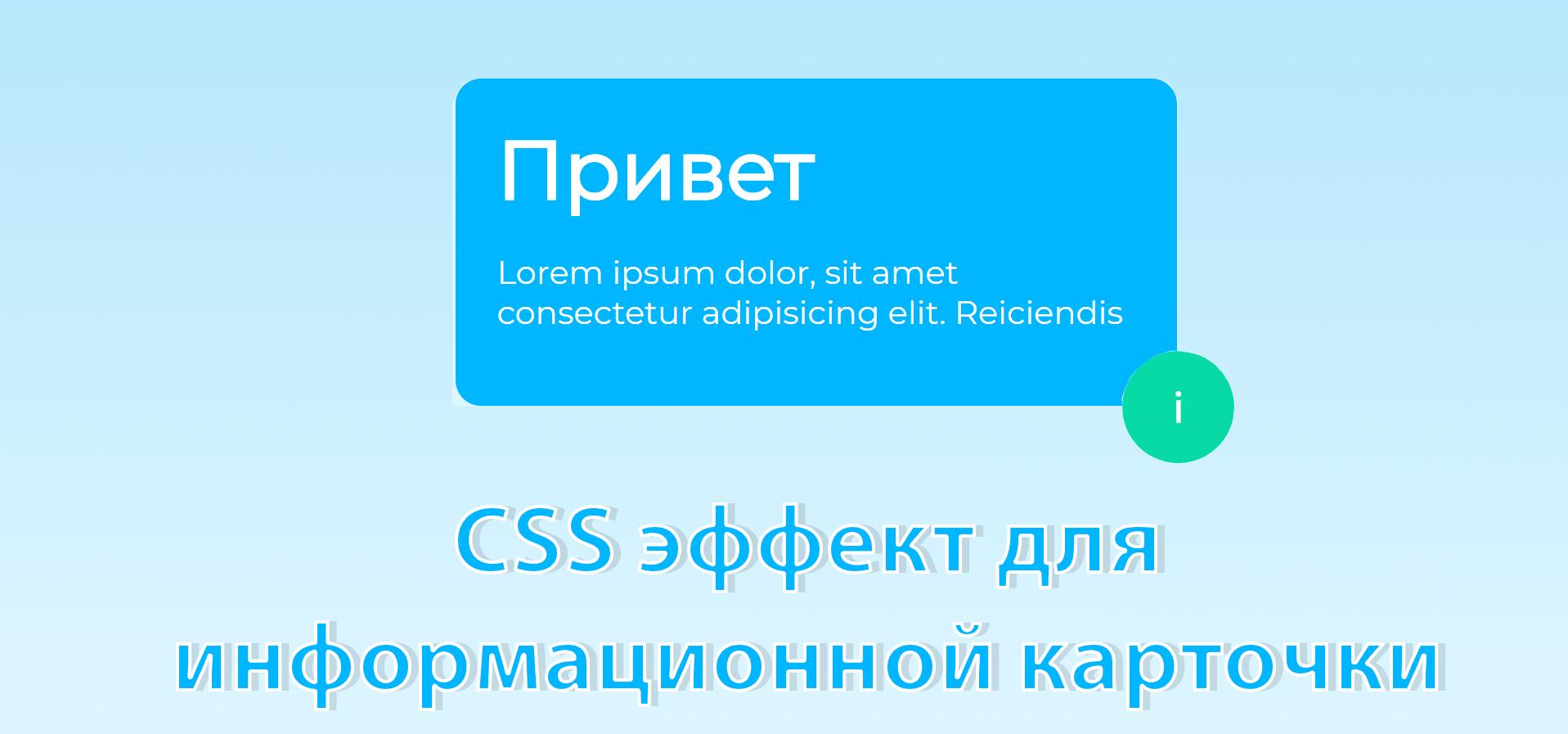 CSS эффект